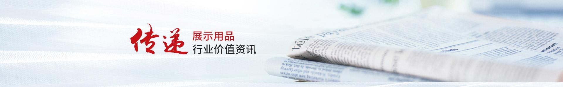 澳澌汀-传递展示用品行业价值资讯