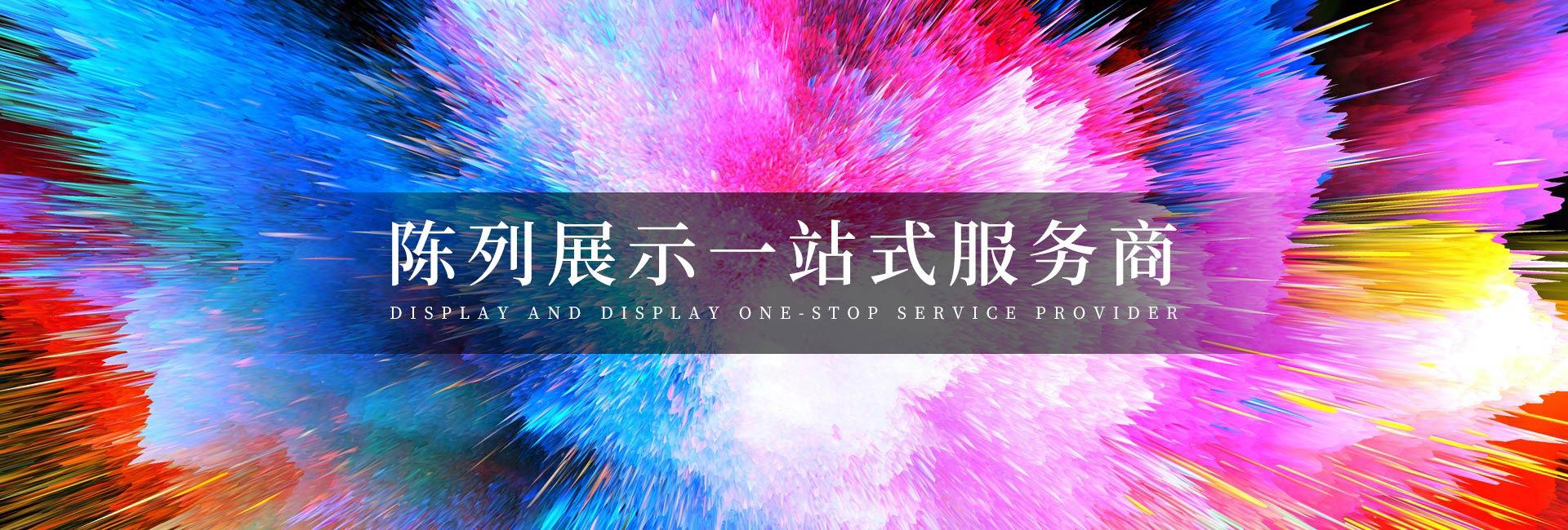 澳澌汀-陈列展示,一站式服务商
