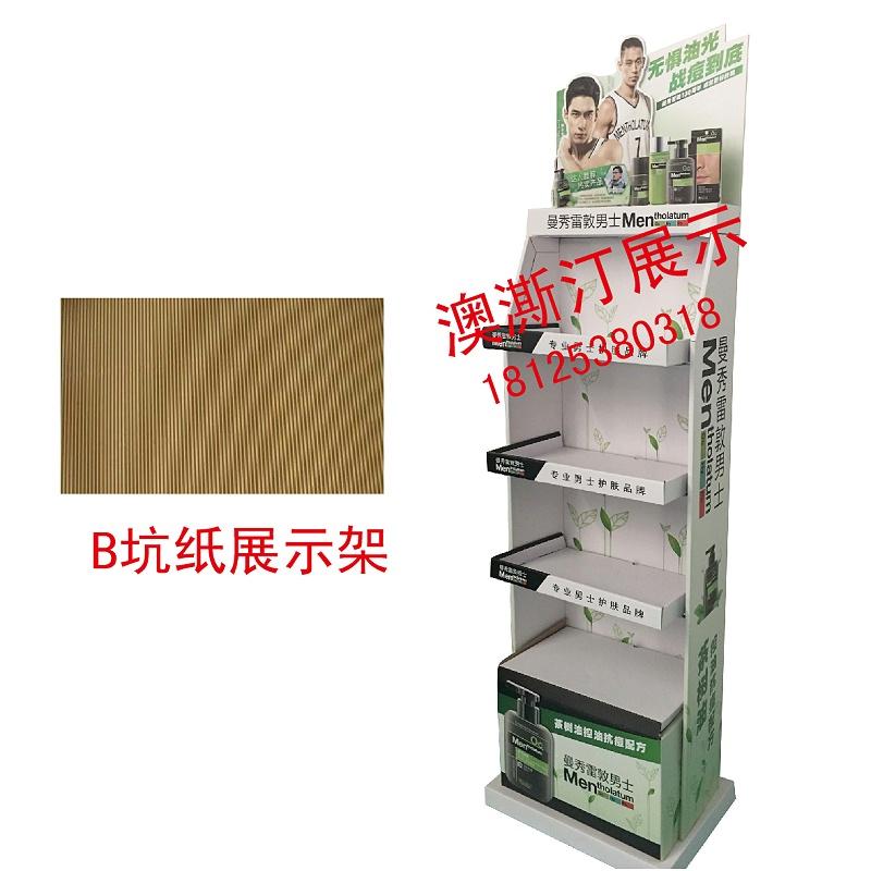 B坑纸制展示架